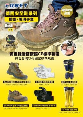 【含稅】比利時 Safety Jogger DAKAR 歐洲小牛皮中統工作鞋(鋼頭+防穿刺) 公司貨FUNET代理