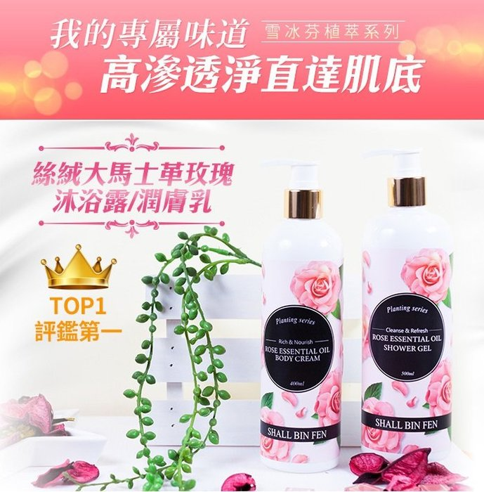✨香氣迷人 雙組合✨ 雪冰芬植萃大馬士革玫瑰香氛沐浴/潤膚系列  原裝保證 台灣製造