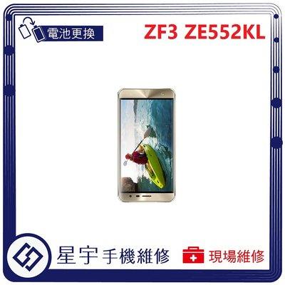 [電池更換] 台南專業 Asus Zenfone 3 ZE552KL 自動關機 耗電 不開機 電池膨脹 檢測維修