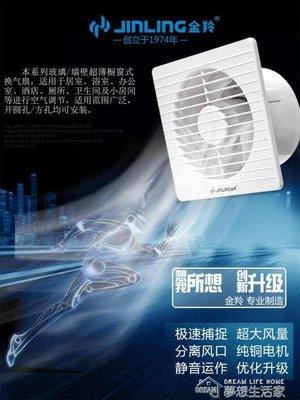 220V排氣扇4寸 衛生間窗式超薄圓形強力靜音小型家用墻壁排風換氣