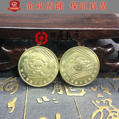 大鵬先生愛收藏 2008年北京奧運會紀念幣 奧運一組紀念幣 舉重游泳紀念幣 保真
