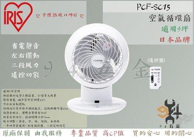 【94五金】♠破盤低價 公司貨♠ 日本 IRIS PCF-SC15 空氣對流循環扇 全方位靜音循環扇 桌扇 非C15T