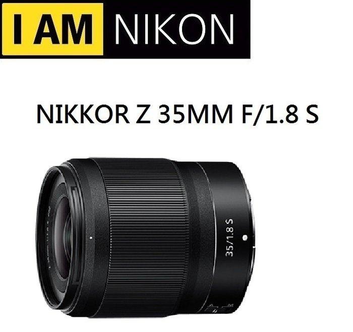 ((名揚數位)) NIKON NIKKOR Z 35mm F1.8 S 定焦鏡 大光圈 公司貨 z6 z7 適用