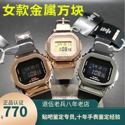 時尚手錶 卡西歐GSHOCK女款金屬小方塊防水手錶GM-S5600-1PR/S5600PG-1/4PR