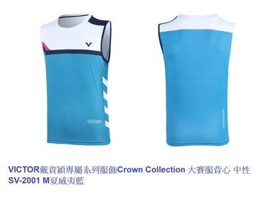 VICTOR戴資穎專屬系列服飾Crown Collection大賽服背心中性 SV-2001 M夏威夷藍.尺寸:S-XL