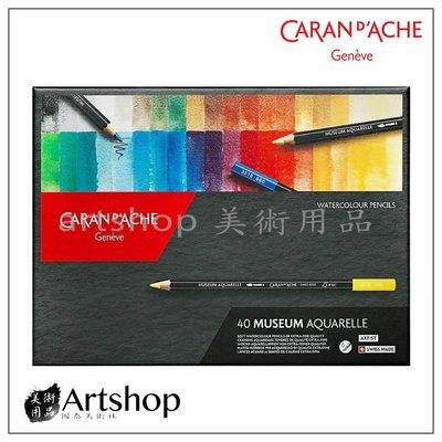 【Artshop美術用品】瑞士 卡達 CARAN D
