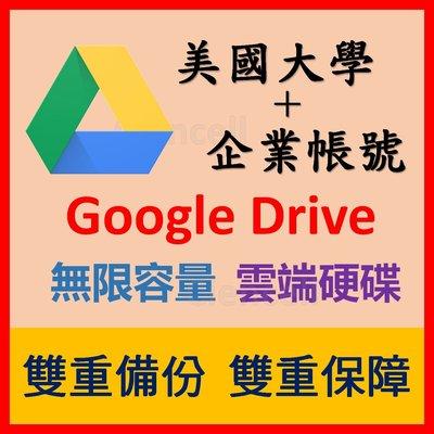 Google drive 美國企業 雲端空間 無限容量 免月費