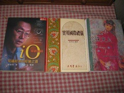 二姑書坊 : io聯網組織  +  實用國際禮儀  +  珍珠夫人