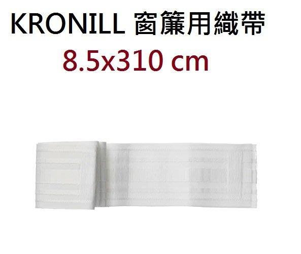 ☆創意生活精品☆IKEA  KRONILL  窗簾用織帶  可縫製出漂亮的皺褶 附穿環 8.5x310 cm