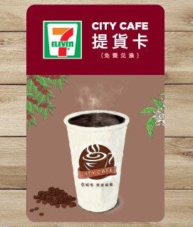 CITY CAFE 虛擬提貨卡:中杯拿鐵或大杯美式1杯(冰熱皆可)(無使用期限)