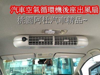 KICKS 車用循環扇 改善第二排無出風口 加快冷氣對流 空氣循環機 氣氛燈  後座出風口 車用涼風扇 車用電風扇