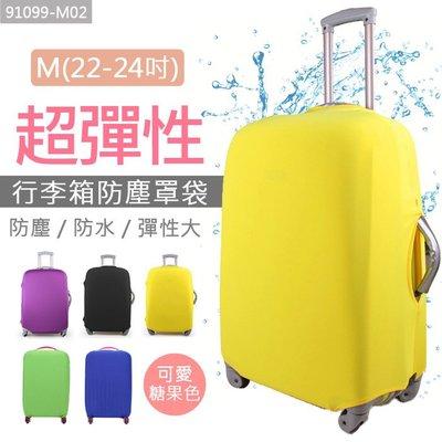貝比幸福小舖【91099-M02】(M號) 22-24吋旅行箱防塵罩/彈力行李箱防塵套/防塵袋/保護套-糖果色