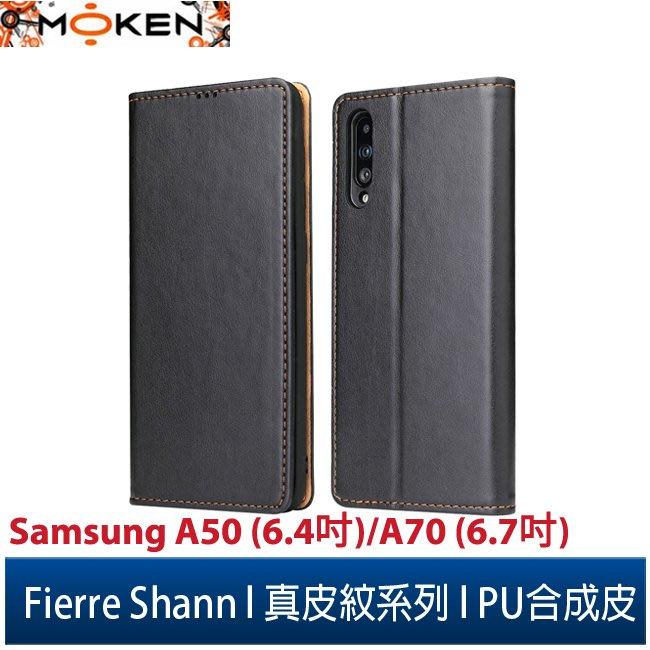 【默肯國際】Fierre Shann真皮紋 Samsung A50 / A70 錢包支架款 磁吸側掀 手工PU皮套