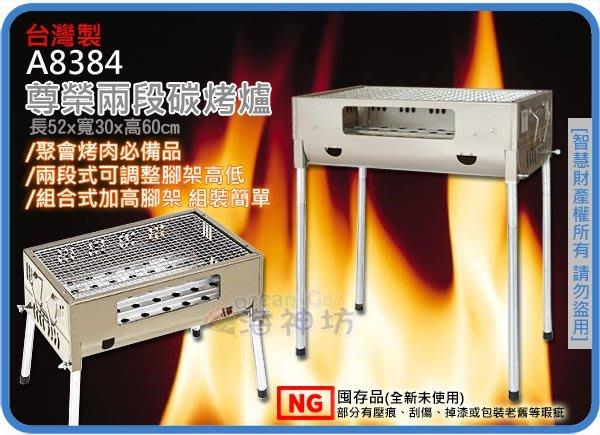 =海神坊=NG.13 A8384 尊榮兩段碳烤爐 烤肉架 碳烤架 香腸爐 燒烤爐 附網 高60cm 特價品