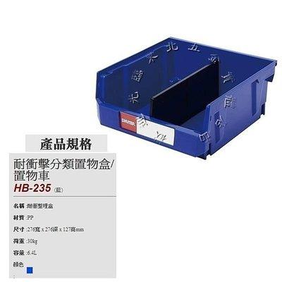 附發票 *東北五金*樹德 零件盒/工具盒/整理盒【BC01035】 HB-235/耐衝擊分類置物盒
