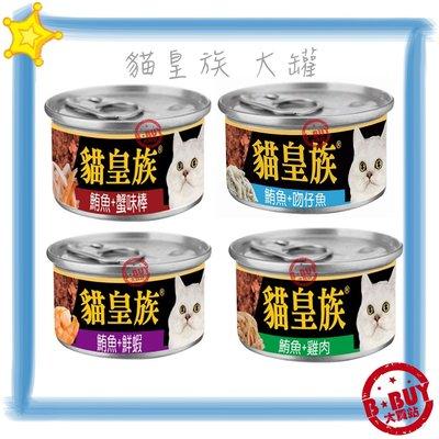 BBUY 貓皇族 白身鮪魚 貓罐頭 170g 20罐下標區 貓罐頭 紅肉罐頭 特級貓罐 犬貓寵物用品批發