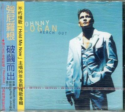 【嘟嘟音樂2】強尼羅根 Johnny Logan - 破繭而出 Reach Out  (全新未拆封)