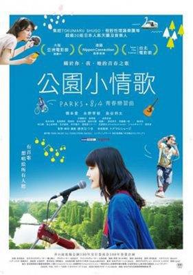 【藍光電影】公園/公園小情歌 PARKS日本(2017)