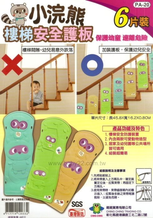 CHING-CHING親親-小浣熊樓梯安全護板6片裝(PA-20)