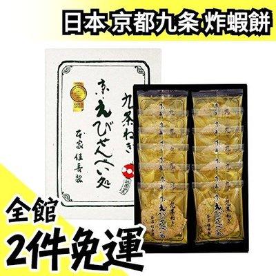 日本 京都九条 本家佳長 炸蝦餅 12枚入 京都名產 2016年金賞獎 精緻禮盒 美味【水貨碼頭】