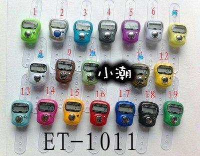 小潮批發【041-】指環 手指計數器 唸佛計數器 戒指計數器 計算車流量數量 電子計數器 可以用超久 省電模式 批發可議