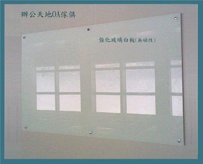 【辦公天地】強化玻璃白板(180*120無磁性),備有多款筆槽可選配,專業組裝,配送新竹以北都會區