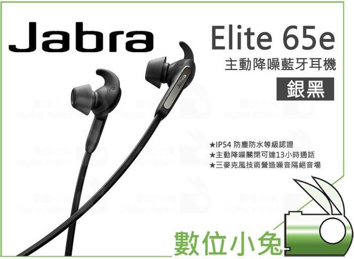 數位小兔【Jabra Elite 65e 主動降噪藍牙耳機 銀黑】藍牙耳機 IP54防塵 防水 主動降噪 5麥克風