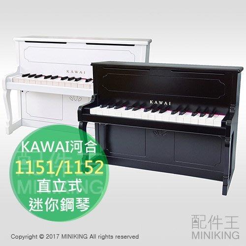 日本代購 空運 KAWAI 河合 1151 1152 直立式迷你鋼琴 兒童鋼琴 32鍵(F5〜C8) 黑色 白色
