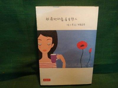 【愛悅二手書坊 15-38】越過她的肩,看見戀人   唯川惠   時報文化 新北市