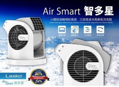 【Lasko AirSmart智多星小鋼砲渦輪循環風扇 U11300-G】渦輪馬達 時尚 對流 循環扇 多段數