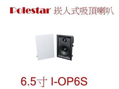 光華商場 ⊙鈞釩音響⊙ Polestar 崁人式吸頂喇叭(6.5寸)I-OP6S*來電心動價