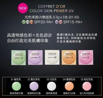 天使熊雜貨小舖~COFFRET DOR飾底乳0.3g×5色  日本製  全新現貨