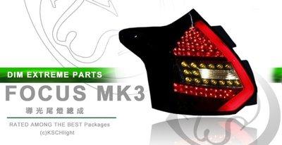 【KSC車燈】2013-2015年 福特 FOCUS MK3 五門 光柱尾燈總成 LED尾燈 紅白/燻黑