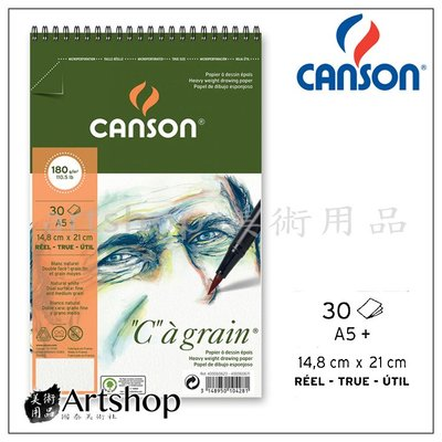 【Artshop美術用品】法國 CANSON 康頌 C'A 速寫本 A5 圈裝 30入 14.8x21cm