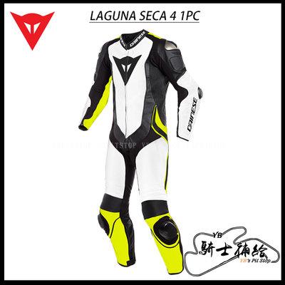 ⚠YB騎士補給⚠ Dainese 丹尼斯 LAGUNA SECA 4 1PC 白黑黃 一件式 連身皮衣 透氣 打洞
