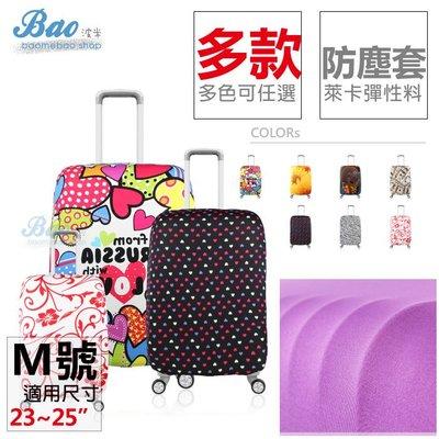 M號 萊卡彈力布旅行箱防塵/保護套【1213M2】波米Bao 收納袋1TA02 登機箱套 旅行箱套 行李箱套