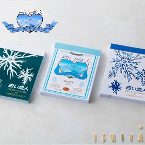 Ariel's Wish-日本北海道白色戀人Ishiya石屋製菓35週年紀念限定白巧克力餅乾便條紙memo紙三本組-現貨