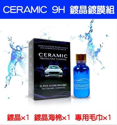 CERAMIC 9H汽車陶瓷纳米鍍晶汽...