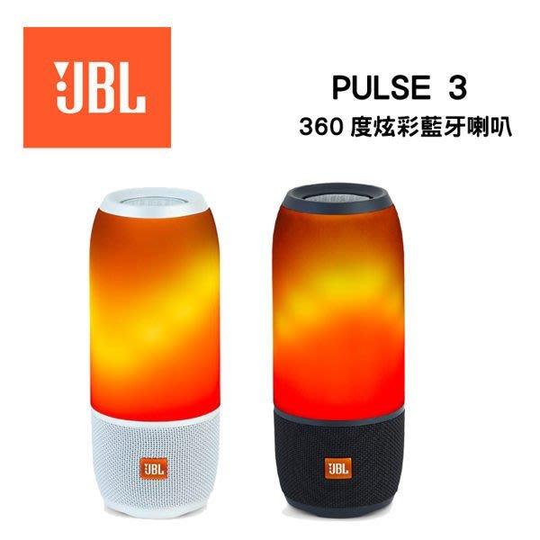 【台北視聽影音組合音響】美國 JBL PULSE 3 防水360度炫彩藍牙喇叭 公司貨保固