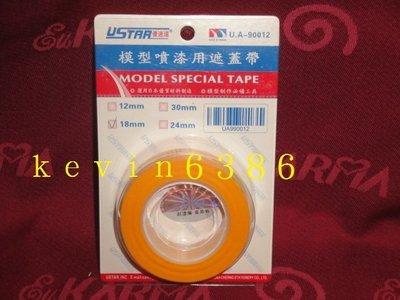 東京都-USTAR 優速達模型專用遮蓋膠帶-18mm 現貨