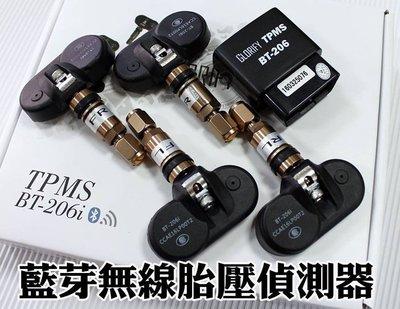 中壢【阿勇的店】台灣製造 BT-206 BT-206i 胎內型 無線胎壓偵測器 藍芽連結手機 胎壓胎溫電壓感應器電量