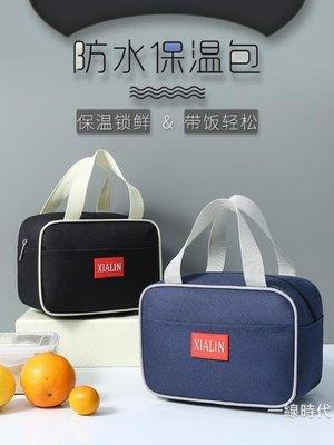 保溫袋飯盒包手提午餐鋁箔加厚手拎便當包飯盒袋便當盒帶飯帆布保溫袋子