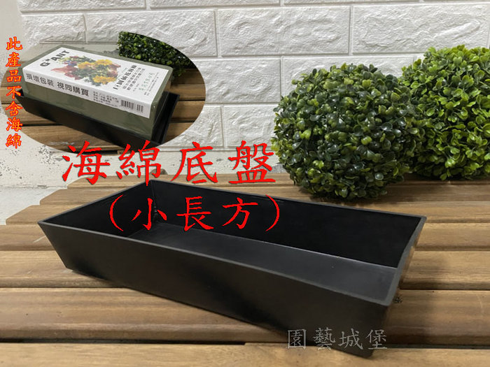 【園藝城堡】海綿底盤 插花底盤 小長方