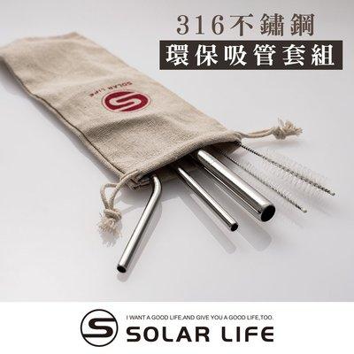 316不鏽鋼環保斜口吸管套組.輕量醫療...