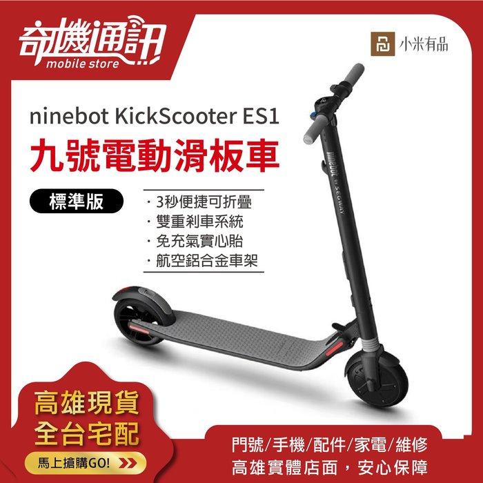 奇機通訊【小米有品】九號電動滑板車ninebot KickScooter ES1 標準版 戶外代步 可折疊滑板車