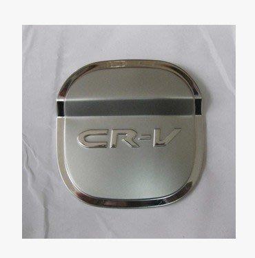 本田 CRV 3 / 3.5 07-11年 油箱蓋 飾貼 高質感 直貼上 A7
