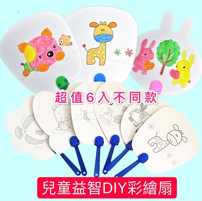 QQ羊*S421 超值6入 兒童益智彩繪紙扇 藝術啟蒙塗色扇子 寶寶DIY 塗鴉畫圖玩具 安親班幼兒園美勞材料 禮物獎品