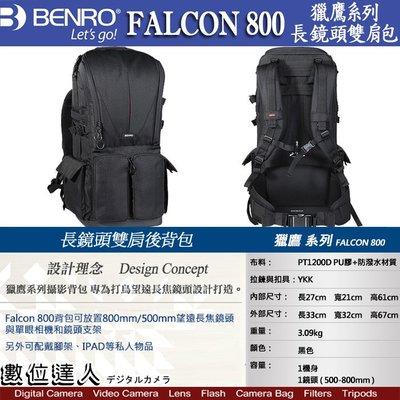 【數位達人】BENRO 百諾 FALCON 800 獵鷹系列 大砲雙肩後背包/ 800mm 600mm 500mm