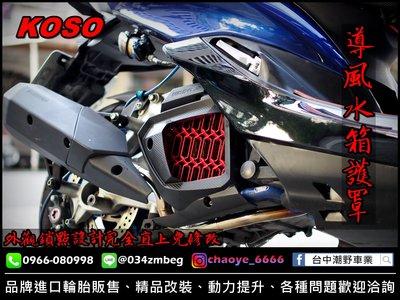 台中潮野車業 KOSO 導風水箱護罩 水箱 護蓋 護網 護蓋 外擴進氣 適用 FORCE SMAX 155