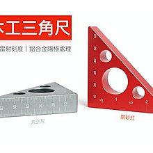 【無思木作】現貨 木工三角尺 直角尺 高度尺 鋁合金 木工工具 高品質高質感
